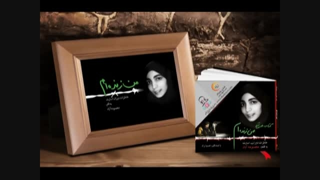 دانلود  کتاب صوتی خاطرات معصومه آباد