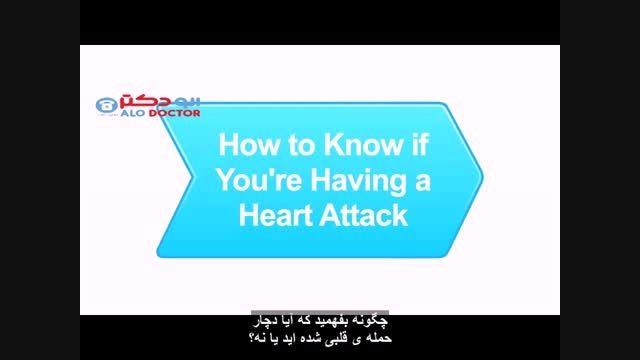 چطور بفهمیم دچار حمله ی قلبی شده ایم یا نه؟