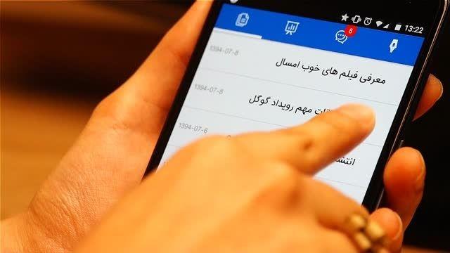 معرفی کوتاه نرم افزار تلفن همراه میهن بلاگ