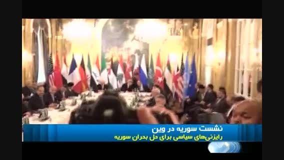 نشست ایران و قدرتهای جهانی برای حل بحران سوریه در وین
