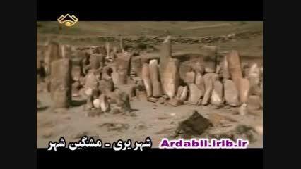 معرفی منطقه باستانی شهر یئری