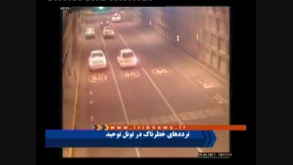 تصادفات وحشتناک تونل توحید تهران