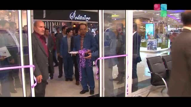 افتتاح بانک ایران زمین شعبه اصفهان سیتی سنتر