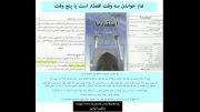 مکارم شیرازی:نماز در 5 وقت(اهل سنت)فضیلت بیشتری دارد