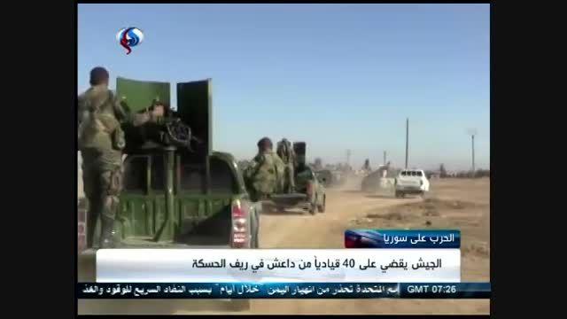 40 عضو ارشد داعش در سوریه به هلاکت رسیدند