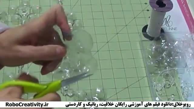 آموزش ساخت لوستر با بطری RoboCreativity.ir