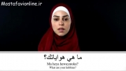 آموزش رایج ترین اصطلاحات زبان عربی