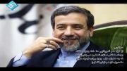 اعتراف  عراقچی به عدم به رسمیت شناختن حق غنی سازی ایران