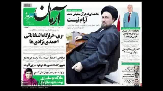 سر خط خبرهای صبح امروز کشور- 19 مهر