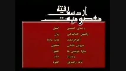 باور کن باور کن ، محمد اصفهانی ، معصومیت از دست رفته