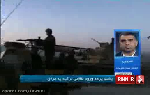 پیشخوان خبر/ ترکیه همان داعش است