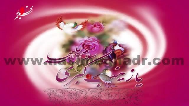 نماهنگ نسیم قدر به مناسبت میلاد حضرت زینب و روز پرستار
