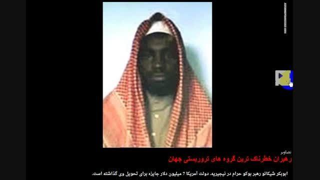 رهبران خطرناک ترین گروه های تروریستی جهان بروایت تصاویر