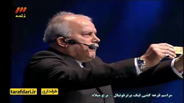 مراسم قرعه کشی لیگ برتر فوتبال ایران (94/95)