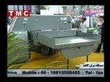 دستگاه برش هیدرولیک کاغذ- Paper cutter machine
