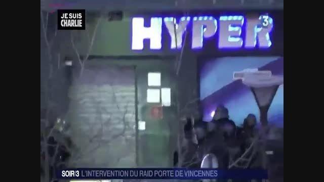 فیلم سانسور نشده پایان گروگانگیر پاریس+کلیپ گلچین صفاسا
