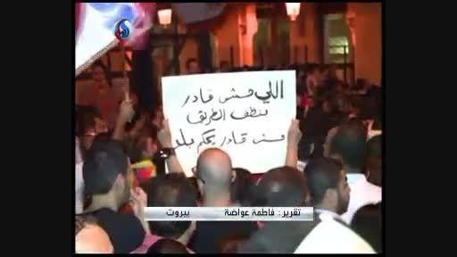 تظاهرات در بیروت به خشونت کشیده شد