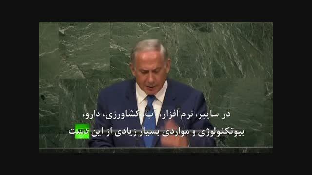 نتانیاهو : اسرائیل در گوشی هوشمند شماست
