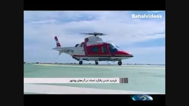 سقوط هلیکوپتر ایرانی و کشته شدن دو نفر و یک نفر مفقود