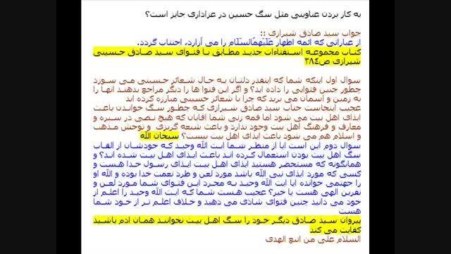سید صادق شیرازی و فتوای جنجالی