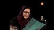 متن خوانی فاطمه گودرزی و ای امید دل من ِ استاد بنان