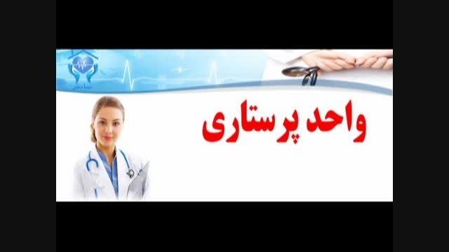 مرکز خدمات پزشکی پرستاری در منزل درمانگران حکیم خراسان