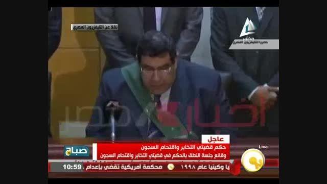 واکنش محمد مرسی به صدور حکم اعدام وی