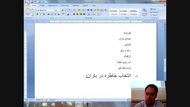 34- Photoshop به روش ساده - فرمولی برای ایده سازی