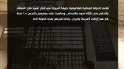 ابوکر بغدادی رسما به دولت لبنان اعلام جنگ کرد