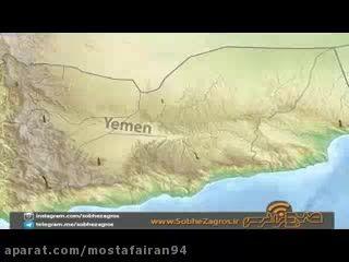 """نماهنگ""""آلاله های یمن"""""""
