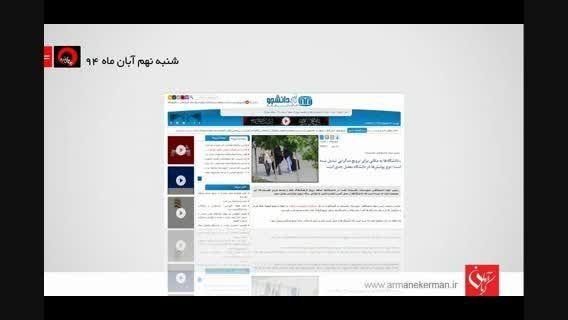 در فضای مجازی استان کرمان «چه می گذرد؟!»/قسمت دوم