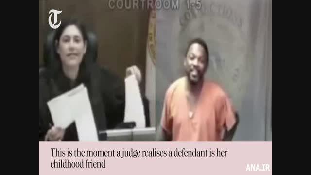 لحظه مواجه شدن قاضی با هم کلاسی مدرسه اش در دادگاه