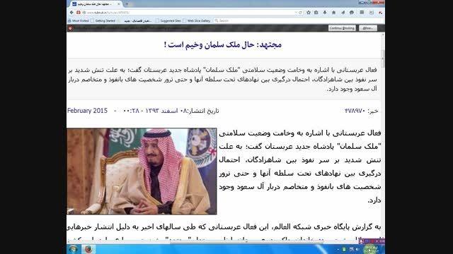 وخامت حال  پادشاه جدید عربستان بعد از عبدالله