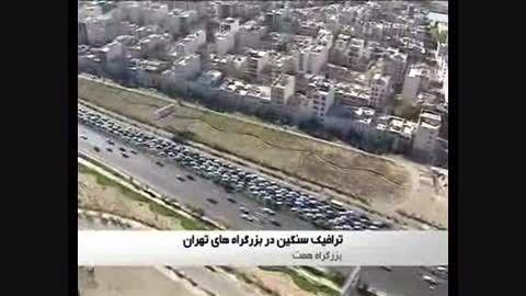 ترافیک در شهر تهران