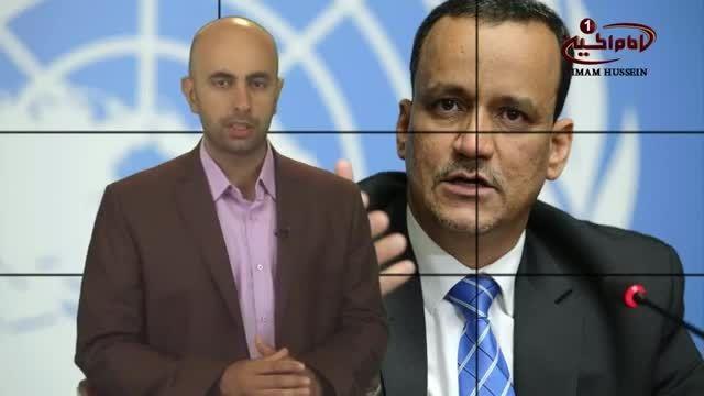 پایان مذاکرات بی نتیجه ی ژنو ، در باره ی یمن