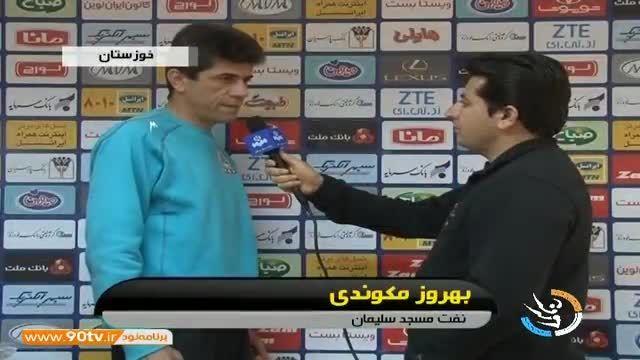 مصاحبه قبل از بازی نفت مسجدسلیمان و تراکتورسازی
