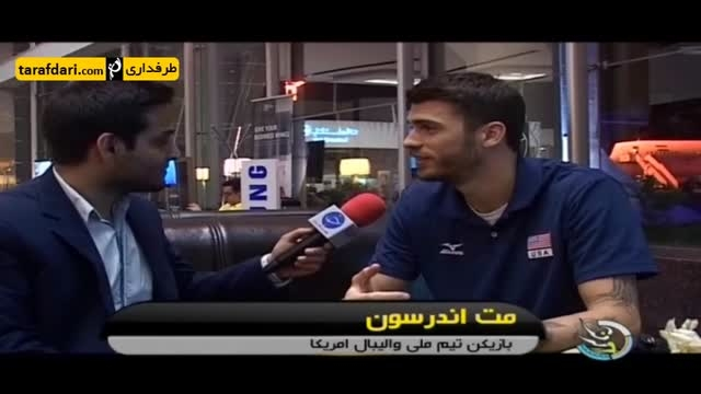 مصاحبه با مربی و بازیکنان تیم ملی والیبال آمریکا