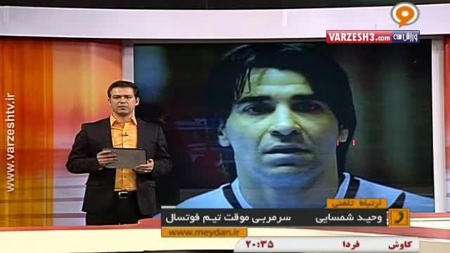 گفتگو با وحید شمسایی درباره سرمربیگری تیم ملی فوتسال