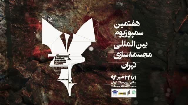 هفتمین سمپوزیوم بین المللی مجسمه سازی تهران
