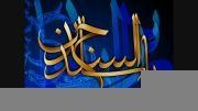 من امام ساجدینم/نوحه مخصوص شهادت امام سجاد میرداماد/