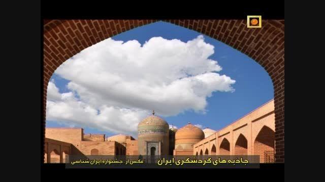 جاذبه های  گردشگری ایران در قاب تصویر