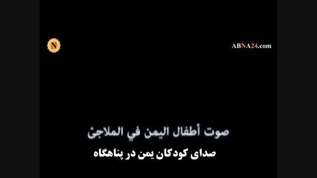 صدای کودکان یمنی زیر بمباران وهابی های سعودی