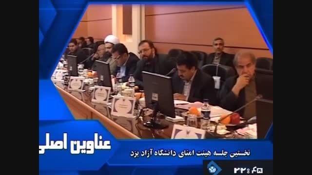 نخستین اجلس هیات امنای دانشگاه آزاد اسلامی یزد