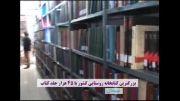 بزرگترین کتابخانه روستایی کشور در روستای خوانشرف نهبندان