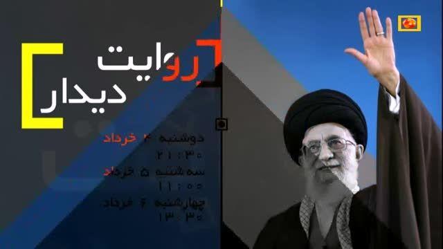 روایت دیدار فرهنگیان و معلمان با مقام معظم رهبری