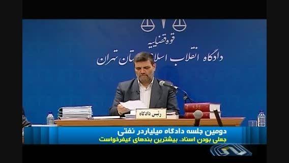 جزئیاتی از دومین دادگاه بابک زنجانی