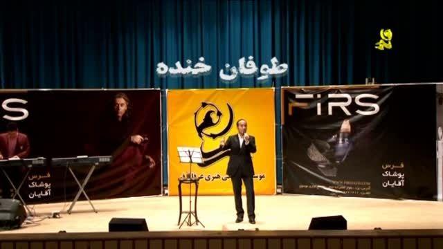 خنده دار ترین کنسرت یزد با اجرای ویژه ی حسن ریوندی