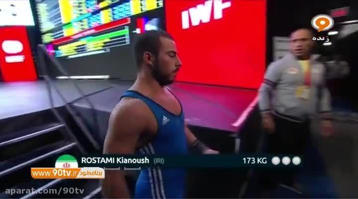 وزنه برداری قهرمانی جهان: مدال برنز کیانوش رستمی در یک