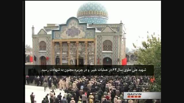 پیکر شهید سلطان علی علوی در قزوین تشییع شد.
