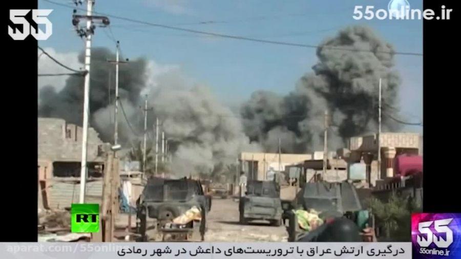 درگیری ارتش عراق با تروریست های داعش در رمادی